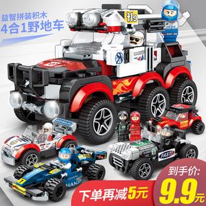 领5元券购买乐高拼装开发智力男孩赛车益智玩具
