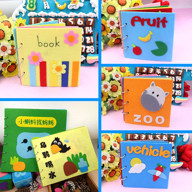 免裁剪不织布幼儿园儿童材料包宝宝布书diy玩具手工自制绘本故事