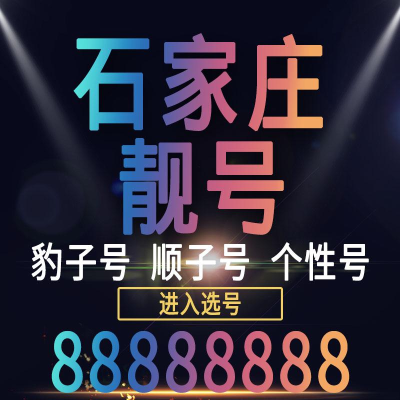 河北石家庄手机好号靓号码电话卡0月租5g通话王中国联通本地自选