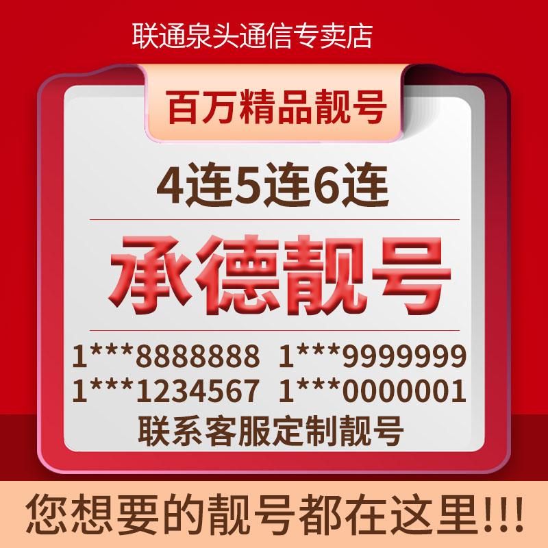 河北陈德手机好号靓号码电话卡吉祥0月租5g通话王中国移动联通