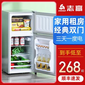 志高小冰箱家用小型出租房宿舍迷你冷藏冷冻双开门电冰箱节能省电