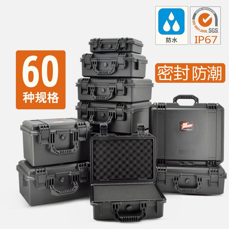 隽狼手提式塑料包装设备箱仪器箱安全箱防震单反相机箱防水工具箱
