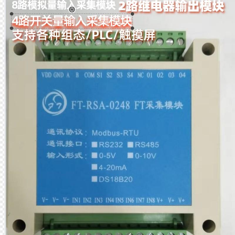 8路模拟量输入采集模块 测控模块温度采集模块 2路继电器输出模块