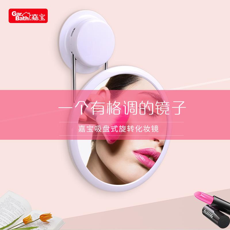 嘉宝吸盘式浴室镜小镜子洗澡间卫生间镜子贴墙壁挂免打孔化妆镜子
