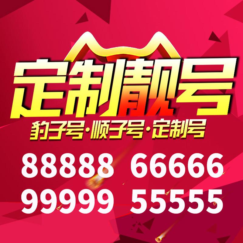 手机好号靓号码电信卡电话卡大王卡吉祥选连亮豹子全中国通用本地