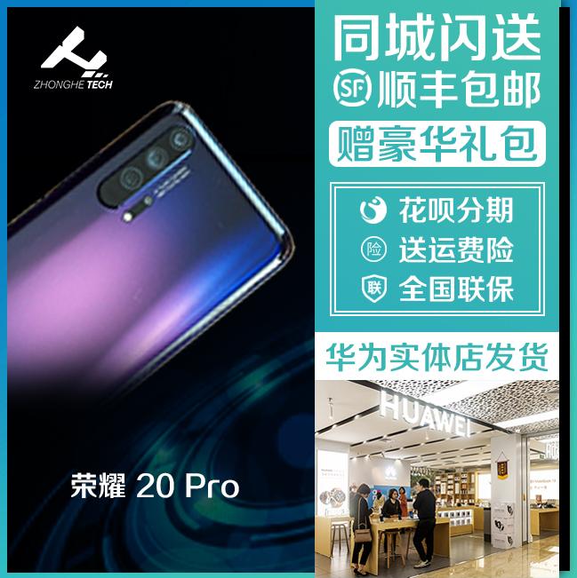 honor/榮耀 榮耀20 pro華為官方正品原裝麒麟980降價旗艦手機