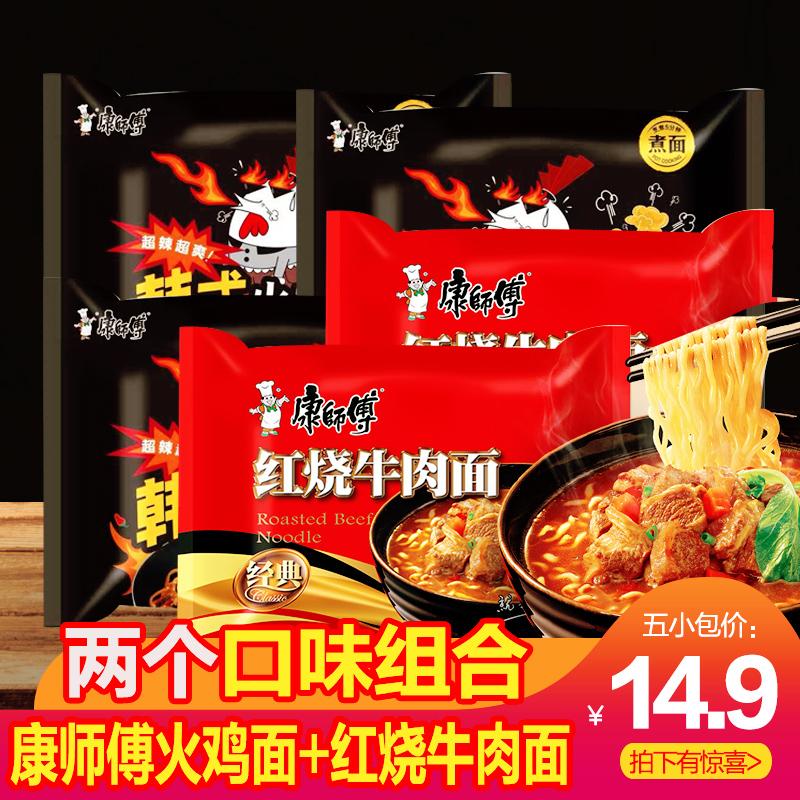 康师傅火鸡面超辣韩式5连包速食面