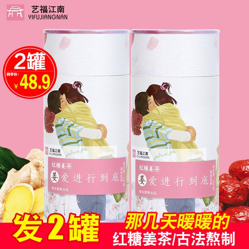 艺福江南红糖姜茶生姜老姜汤大姨妈姜汁姜母茶袋装速溶100g*2