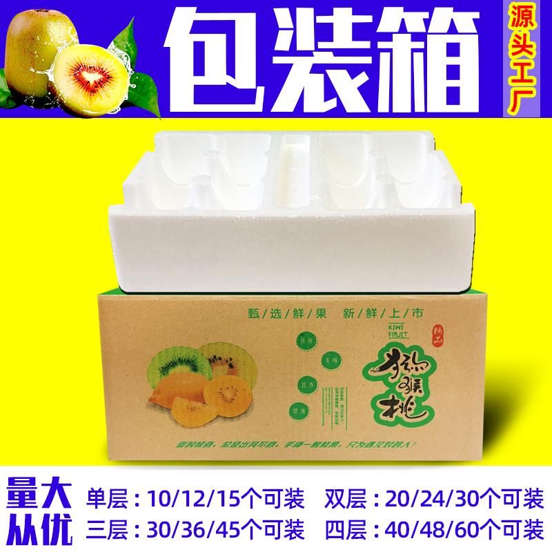 5斤猕猴桃包装10斤猕猴桃泡沫包装箱猕猴桃纸箱泡沫托猕猴桃箱