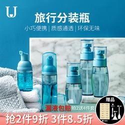 佐敦朱迪旅行分装瓶套装喷雾瓶化妆品空瓶补水超细雾乳液瓶喷壶