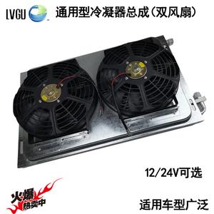 双电子扇组装款 汽车空调冷凝器水箱散热风扇总成改装通用型热销