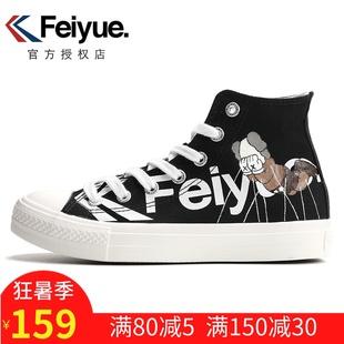 feiyue飛躍女鞋時尚超火爆改手繪潮流男鞋彩繪情侶高幫帆布鞋