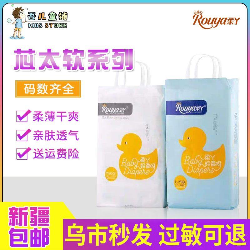 Xinjiang Tibet Baoyou rouya xiaoqingxin diapers Lala pants toddler pants ultra thin breathable diapers xlxxxl