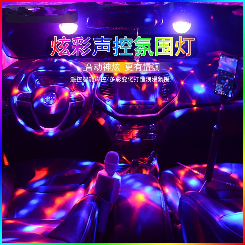 。汽车氛围灯车内改装USB车载DJ灯led装饰梦幻七彩灯声控音乐节奏