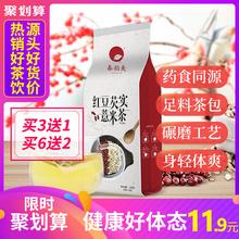 【春韵美】红豆祛湿薏米茶150g