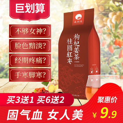 桂圆红枣枸杞姜茶女气血内分泌调理泡水饮品花茶组合養生茶包菊花