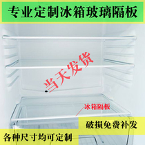 Capacitive refrigerator partition refrigerator Layer plate preservation diaphragm layer hanger glass plate refrigerator Accessories General Purpose