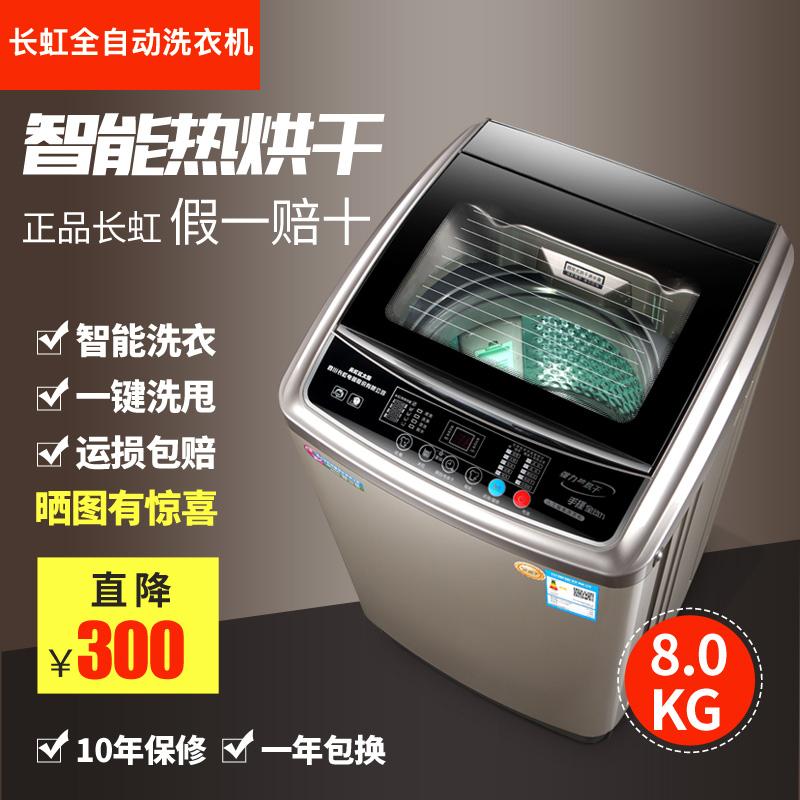长虹8KG全自动洗衣机家用宿舍波轮热烘干10公斤大容量特价机迷你