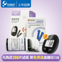 Dr. Lepup blood glucose test paper glucose tester household automatic precision electronic glucose meter test paper
