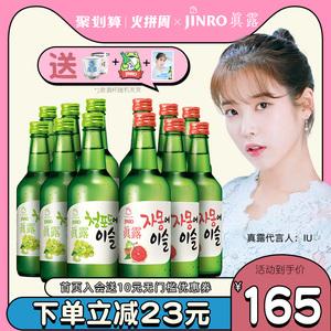 韩国真露烧酒西柚葡萄女士微醺果酒非清酒13度360ml*12瓶原装进口