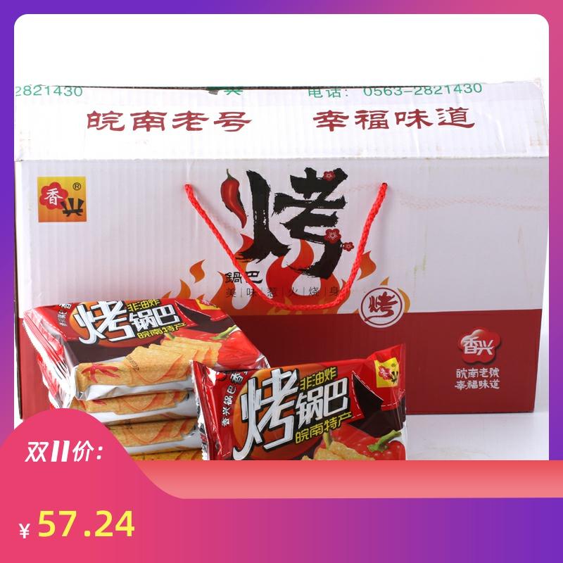 安徽特产香兴烤锅巴油炸型1箱40克X28袋整箱多省包邮办公室小零食