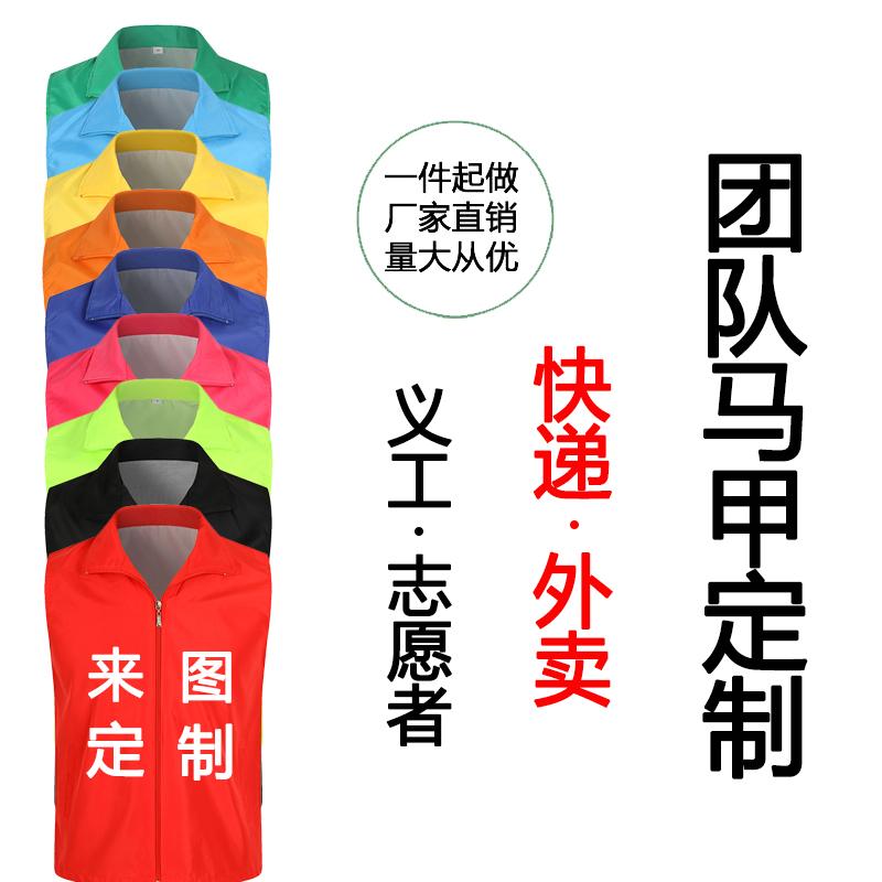 活动义工服务队机构红马甲人口快递志愿者酒店印字家电维513243