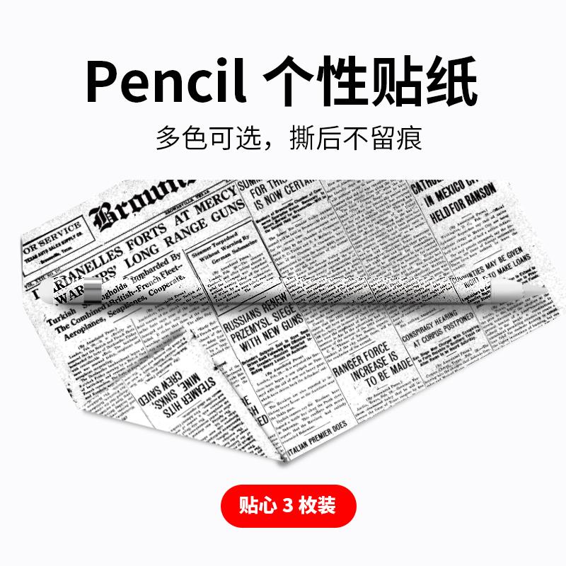 禾木夕苹果Apple Pencil贴纸iPad手写笔保护贴膜防滑一二代保护套