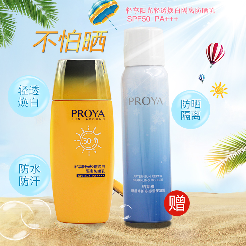 Pro la creme sunscreen lotion SPF50+ student party facial and body anti UV special product
