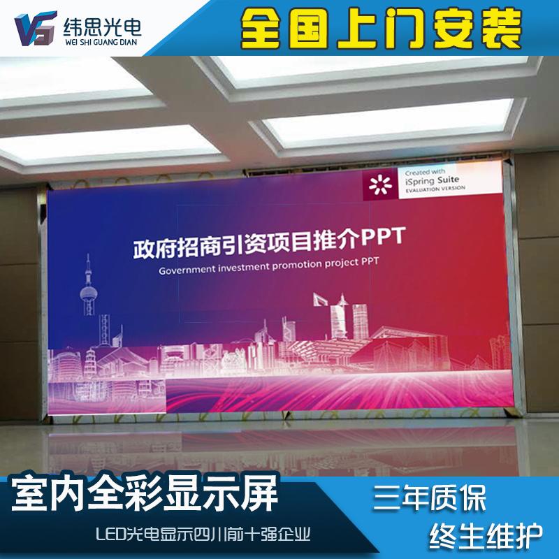 室内户外led全彩显示屏会议室背景屏电子广告屏舞台大屏幕酒吧屏