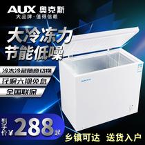 双温冰柜商用大容量卧式家用小型保鲜冷藏冷冻展示柜239KCD志高