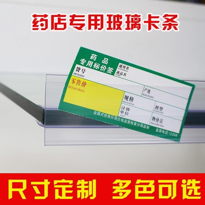 便利店百货店透明卡标价签货架标签货架卡条玻璃板超市标签卡