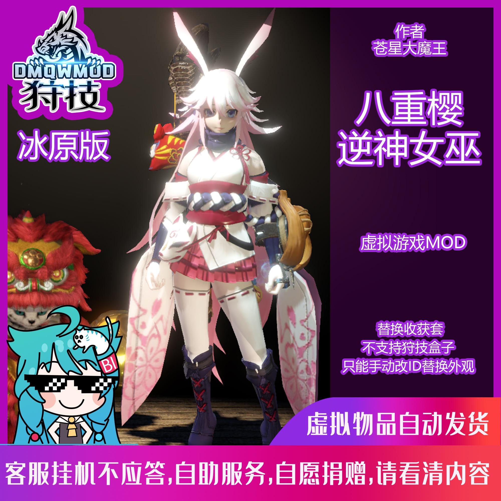 Virtual items - ice field / Sakura nemesis witch / hunt tech mod Monster Hunter world