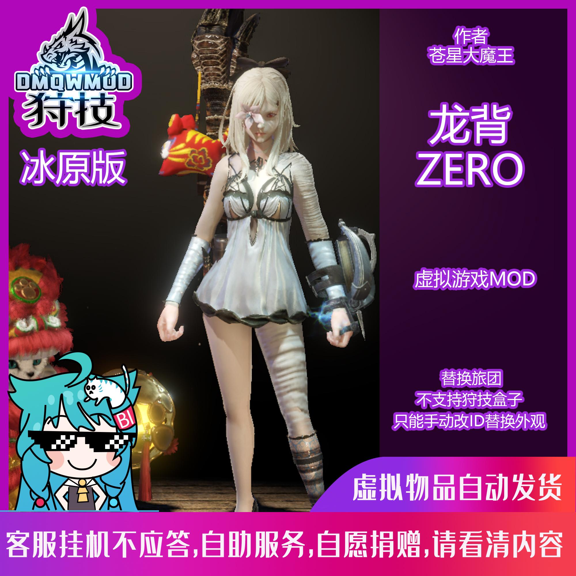 Virtual item - ice field / Dragon back zero / Hunter mod Monster Hunter world