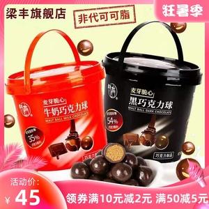 梁丰麦丽素可可脂巧克力豆朱古力牛奶零食麦芽脆心300g桶童年回忆