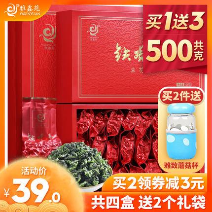 买一送三 铁观音茶叶浓香型安溪2019新茶乌龙茶散装礼盒装共500g