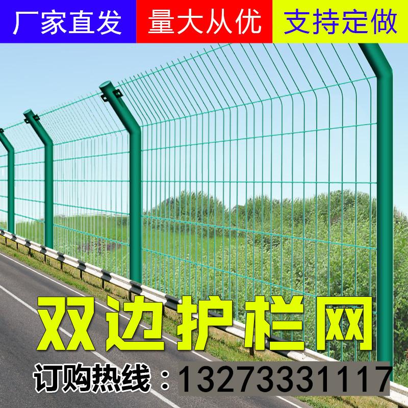 双边丝护栏网框架铁丝网养殖围墙围栏高速公路防护网钢-养殖 护栏(亮飞五金专营店仅售37.5元)