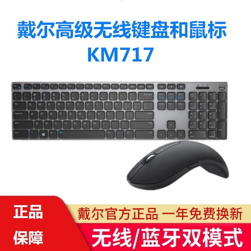 戴尔/dell KM717高级无线蓝牙键盘鼠标套装WM527鼠标支持苹果