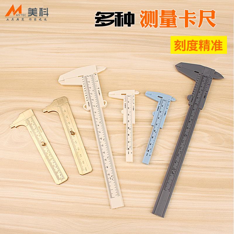 Пластиковый тур стандартный Миниатюрный суппорт с суппортом стандартный карта высокая точность толстая Инструмент измерительной линейки Wenwan