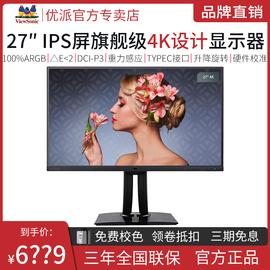优派VP2785-4K 27寸IPS屏10bit专业摄影绘图设计100%Adob e显示器图片