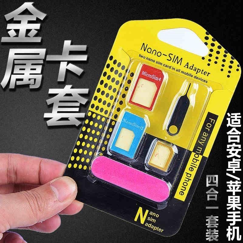 转换大小卡器托4gsim小卡卡槽nano还原卡套大卡手机变电话卡