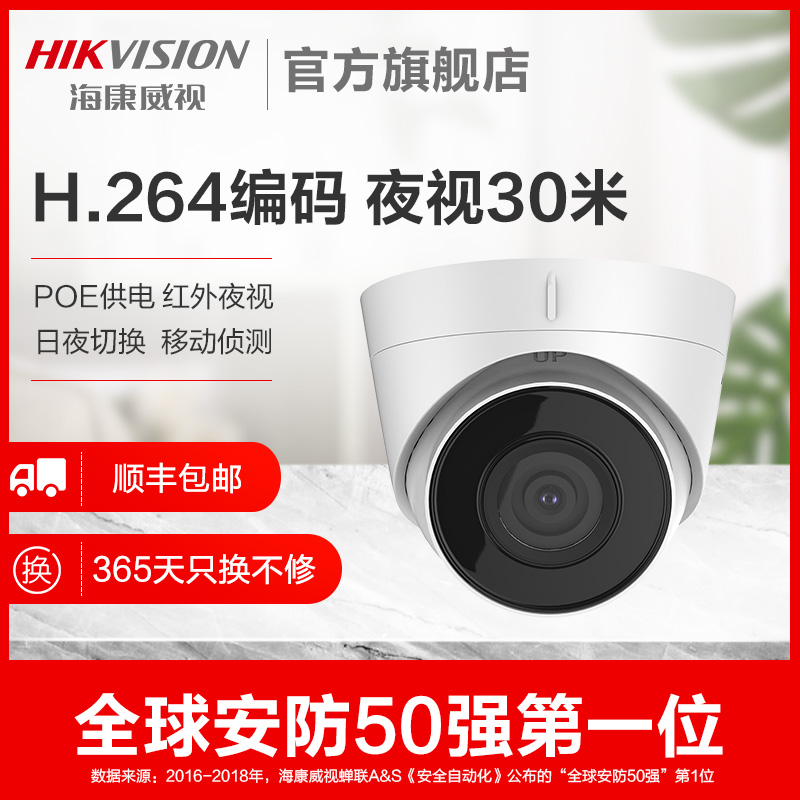 Hikvision network camera 2 million POE commercial can be connected to mobile phone remote high-definition night vision video monitor