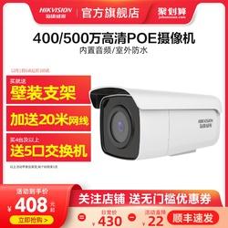 海康威视400/500万poe网络摄像头高清夜视商用室外手机远程监控器