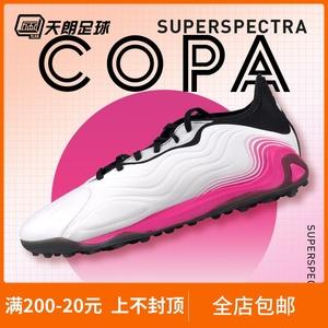 天朗足球阿迪达斯欧洲杯COPA SENSE.1牛皮TF碎钉人草足球鞋FW6511