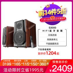 EDIFIER/漫步者 s3000蓝牙HIFI多媒体2.0电视电脑客厅木质音箱