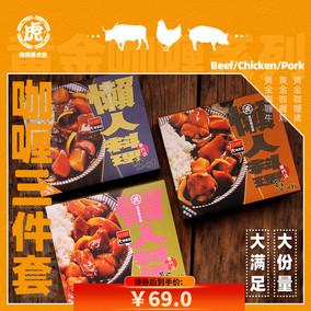 胜虎屋殿堂级日式黄金黑3盒装咖喱
