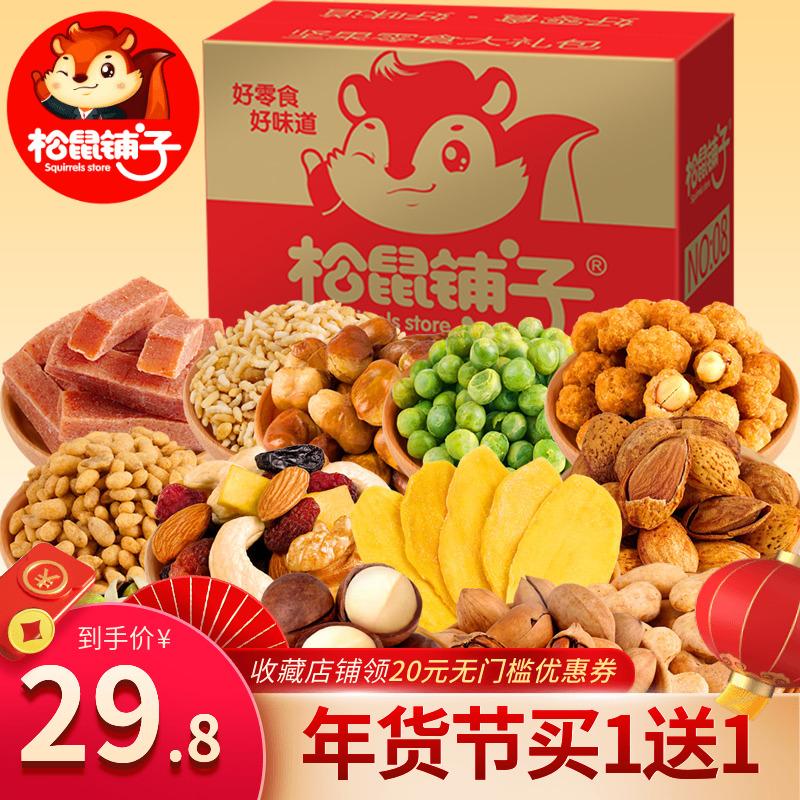 松鼠铺子坚果零食组合坚果大礼包三颗松鼠3支果干零食节日送礼物