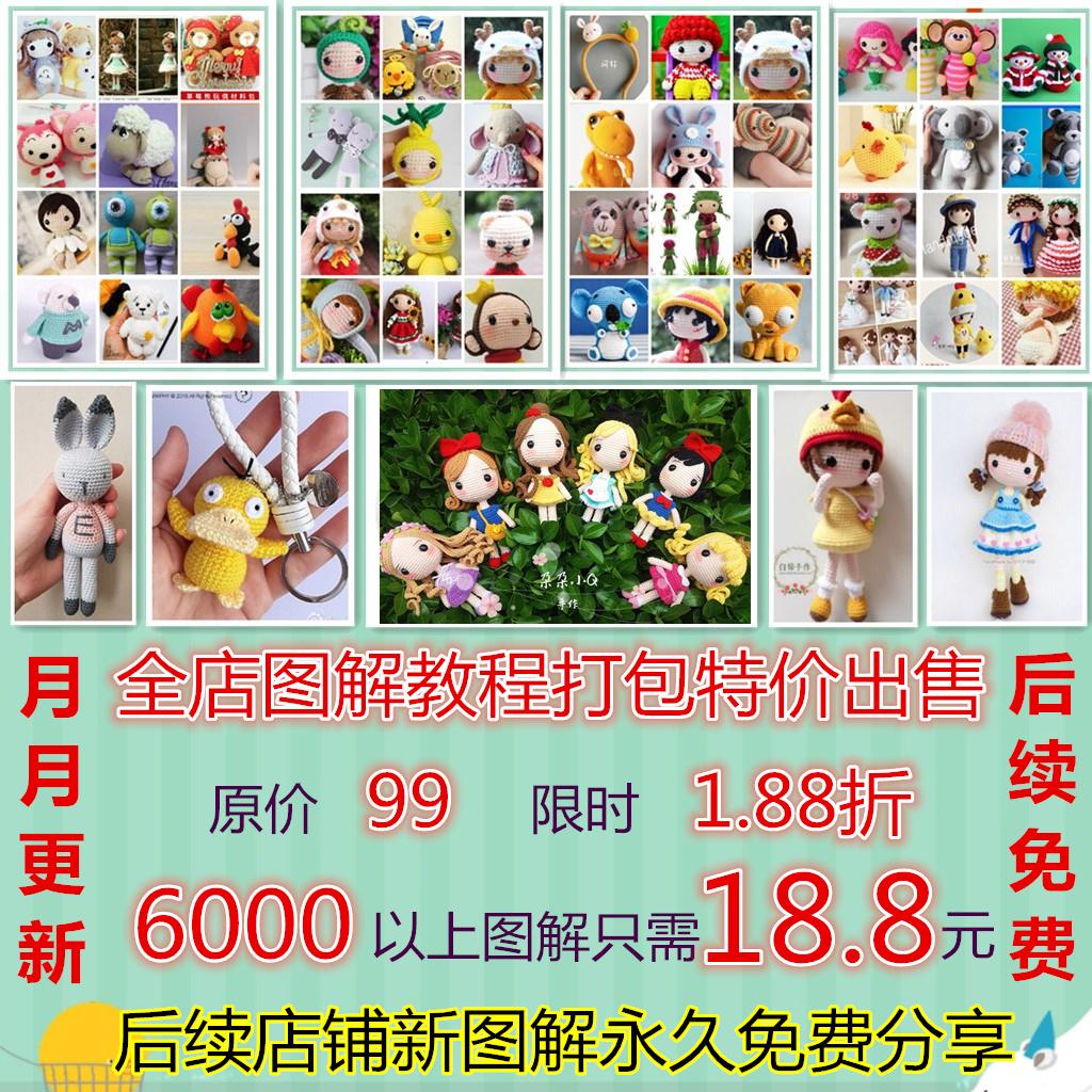 Полностью Более 5000 магазинов стиль Кукольный куклу стрелка Электронная графическая кукла вязанные Курс шерстяная пряжа Вязание крючком стрелка схема