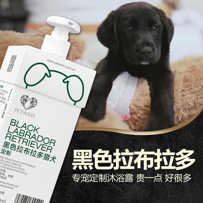 黑色拉布拉多专用沐浴露杀菌除臭宠物洗澡用品狗狗成幼犬浴液香波