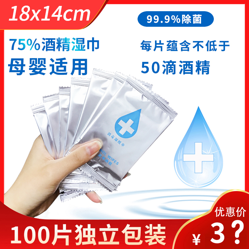 Single piece 75 degree alcohol wipes disinfection and sterilization handkerchief wipes independent small package 100 pieces portable customization