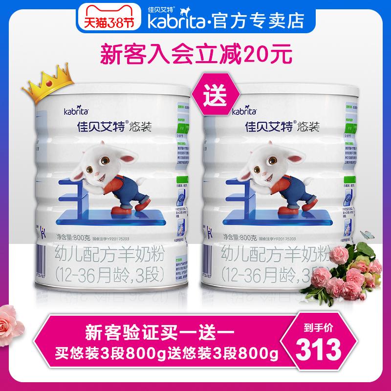 【新客验证买一送一】佳贝艾特羊奶粉悠装3段婴幼儿羊奶粉800g